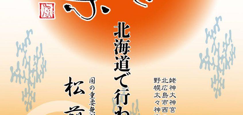 【及川 修】写真展『第八回 祭りと神楽「北海道で行われている神楽」』開催