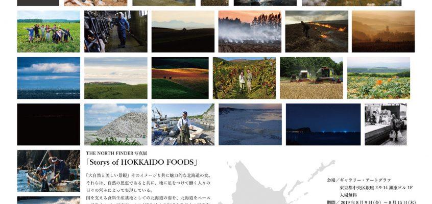 【会員14名参加】THE NORTH FINDER写真展@東京・銀座「Storys of HOKKAIDO FOODS」2019/8/9(金)~15(木)
