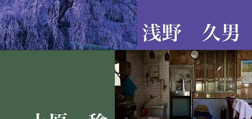 【浅野久男・上原 稔・渡辺可緒理】2020 ニコンカレッジ札幌校講師写真展『PHOTO CROSSING 2020 IN SAPPORO』 2020/2/12(水)~24(月)