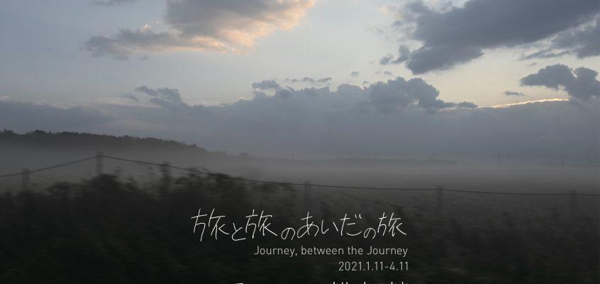 【ウリュウ ユウキ】作品展『旅と旅のあいだの旅』 HakoBA函館 2021/1/11(月)~4/11(日)