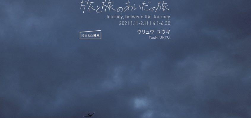 *再開・期間延長【ウリュウ ユウキ】作品展『旅と旅のあいだの旅』 HakoBA函館 2021/1/11(月)~6/30(日)
